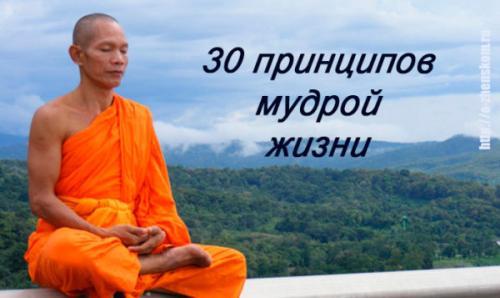 30 мудрых советов для жизни!