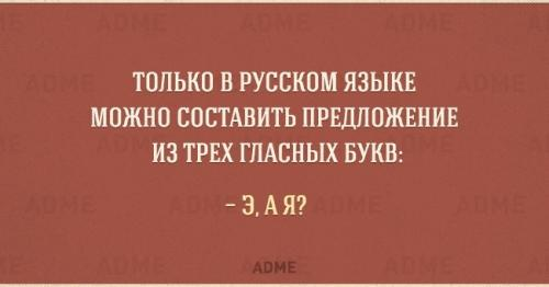 Почему Русский язык сложный язык.