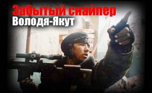 """Черный снайпер Вова Якут. Забытый """"чёрный снайпер"""" Чеченской войны. Володя-Якут - Продолжение истории (Воскрешение из мертвых)"""