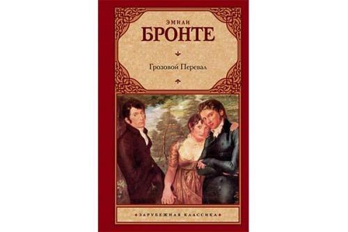 Лучшие книги всех времен о любви список. Эмили Бронте «Грозовой перевал» (1847)