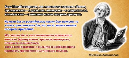 Биография Ломоносова интересные факты из жизни. Интересные истории из жизни Ломоносова