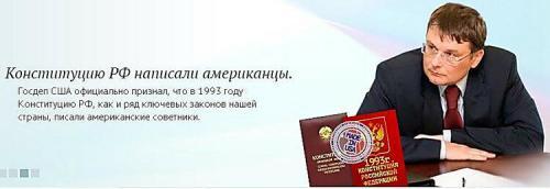 Во всех ли странах есть конституция. Конституция РФ написана американцами, как для своей колонии