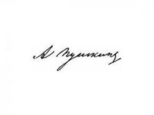 Пушкин биография самое интересное. Интересные факты из жизни Пушкина