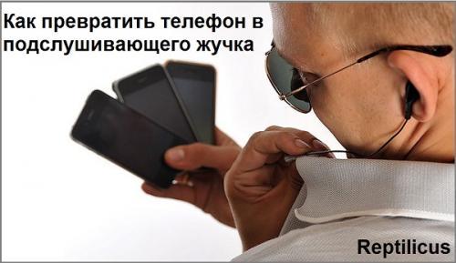Жучок из мобильного телефона за 5 секунд. Подслушивающий жучок из мобильного телефона