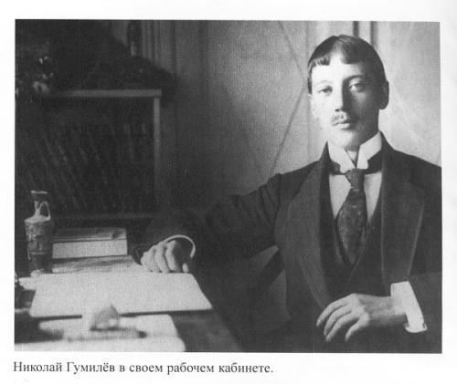 Николай Гумилев интересные факты из жизни. Николай Гумилёв — 9 фактов о таинственном поэте