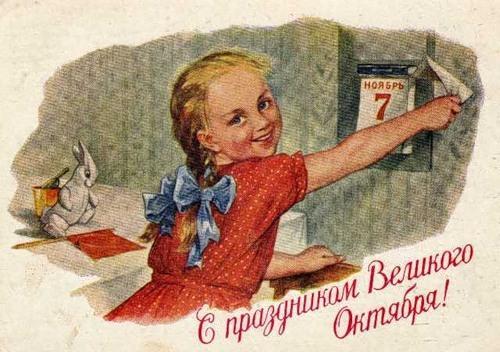 Интересные факты о 7 ноября. День Октябрьской революции: факты