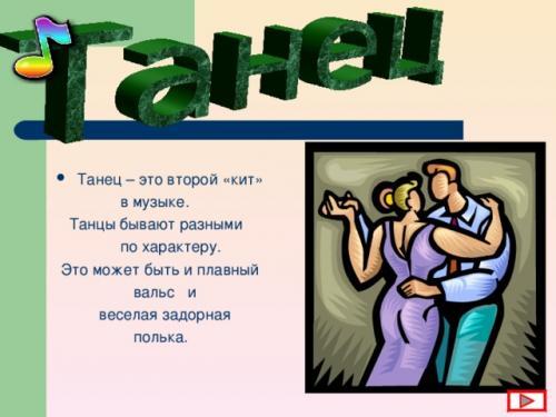 Характеристики песен. Ответы@Mail.Ru: какой бывает характер у музыки?