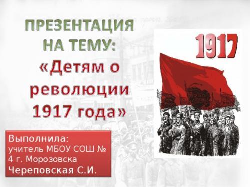 Октябрьская революция детям. Просмотр содержимого документа