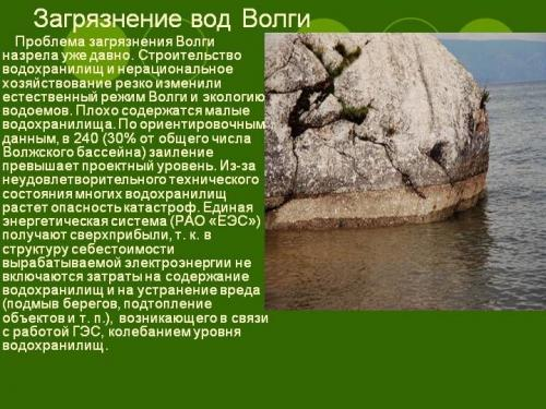 Волга интересные факты о реке. Интересные факты о реке Волге 05
