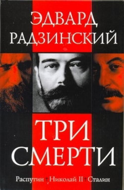 Смерть Распутина в исполнении эдварда радзинского. Три смерти - Радзинский Эдвард