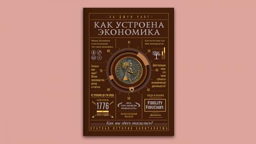 Книги с глубоким философским СМЫСЛОМ. «Как устроена экономика»