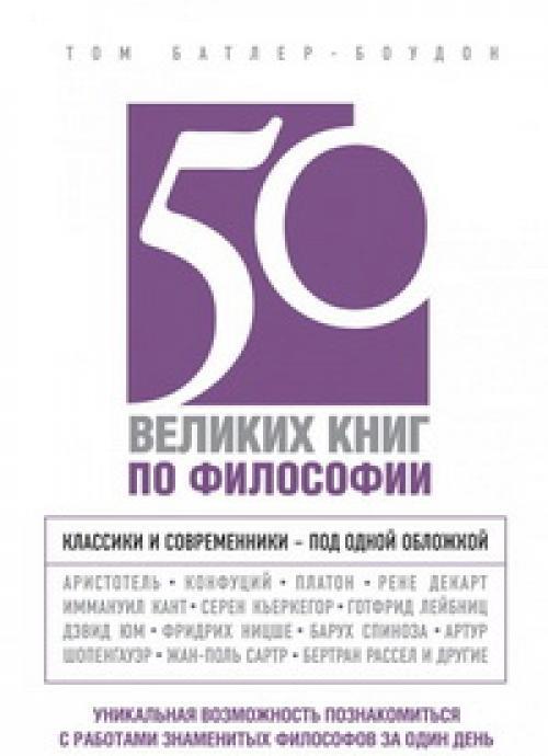 Книги с философским СМЫСЛОМ. 50 великих книг по философии со ссылками