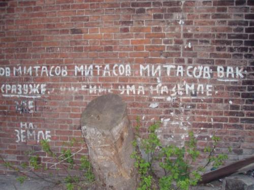 Олег Евгениевич митасов. Олег Митасов: Человек-легенда или городской сумасшедший?