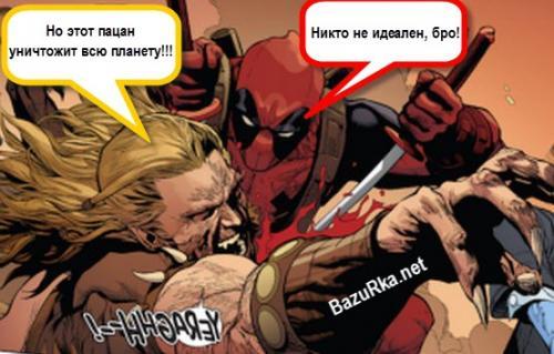 Факты о дедпуле. Deadpool факты