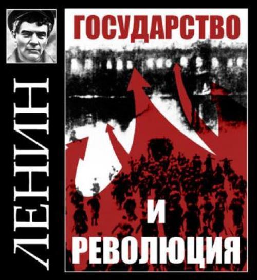 Государство и революция. Ленин Владимир » Государство и революция