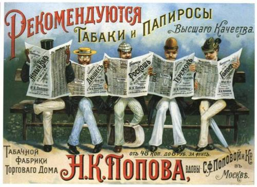Курить в россии начали в. Когда начала курить Русь?