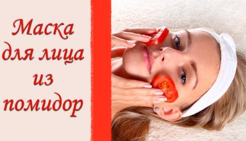 Маска из помидоров для лица в домашних условиях. Полезные свойства помидорной маски