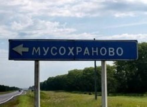 Мухосранск город где находится. Где находится Мухосранск