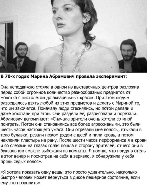 Марина Абрамович эксперимент. ЭКСПЕРИМЕНТ МАРИНЫ АБРАМОВИЧ