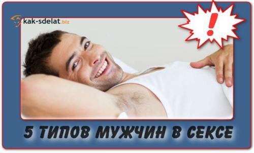 О чем говорит поведение мужчины в постели. 5 типов мужчин в постели