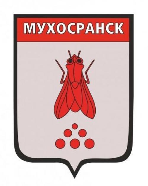 Где город Мухосранск. Где находится Мухосранск