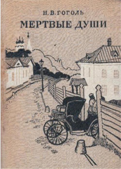 Мертвые души интересные факты. Лирические отступления и их роль в поэме Н. В. Гоголя «Мертвые души»