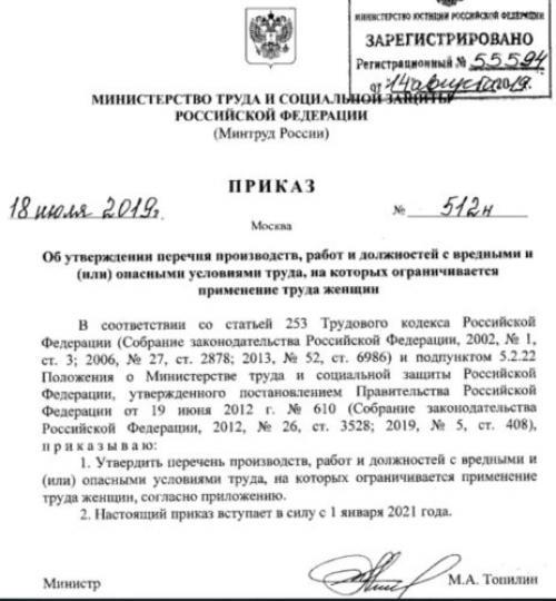 Перечень работ запрещенных для женщин. Минтруд утвердил список запрещенных профессий для женщин.