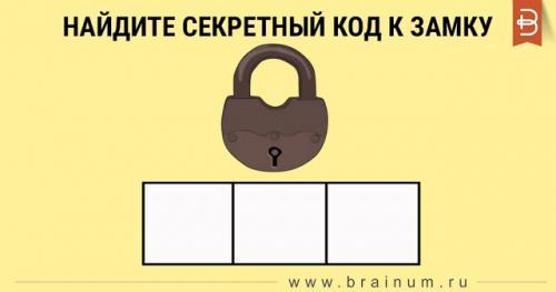 Определите код 682 614 ответ. Логическая задача... разгадайте секретный код к замку с помощью подсказок!