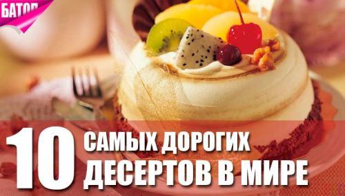 Самый дорогой десерт в мире. 10 самых дорогих десертов в мире