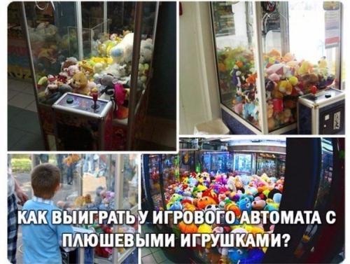 Изображение - Автомат с игрушками 45a3139d802a