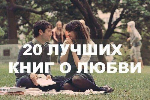 Лучшие книги о любви всех времен: