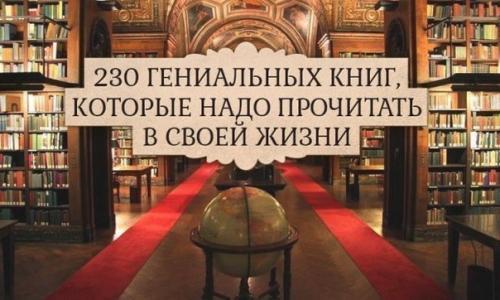 65 гениальных книг которые надо прочесть. 230 гениальных книг, которые надо прочитать в своей жизни.