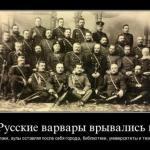 Список преступлений, которые русские совершили против цивилизованного мира.