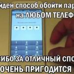 Найден способ обойти пароль на любом телефоне!