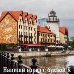 Калининград - город на северо-западе России, административный центр калининградской области.