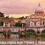 Интересный факт - на каждом из пяти континентов есть один город под названием Рим.