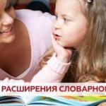 Игры для расширения словарного запаса ребенка.