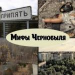 Чернобыльская аэс.  Главные мифы чернобыля: