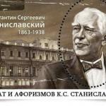 10 цитат и афоризмов к. с. Станиславского.