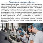 Промышленный туризм в России.