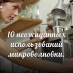 10 нeожиданных идeй для использования микроволновки.