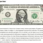 Семь загадок долларовой купюры.