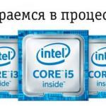 Intel производит огромное количество процессоров, поэтому, чтобы никто не потерялся в их разнообразии, мы представляем всем вот такую шпаргалку.