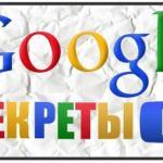 9 секретов гугла (Google).