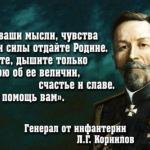 Корнилов лавр Георгиевич.