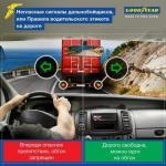 Негласные сигналы дальнобойщиков, или правила водительского этикета на дороге.