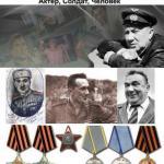 Советские актёры - ветераны великой отечественной войны.