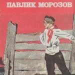 Возведённый в ранг подвига поступок Павлика Морозова вызвал волну новых доносов на своих родственников от детей по всей стране.