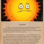 Солнечная система. Автор: гражданин пройдемтес.