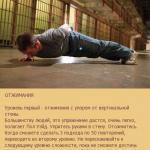 Тренируйся, как американский заключенный.